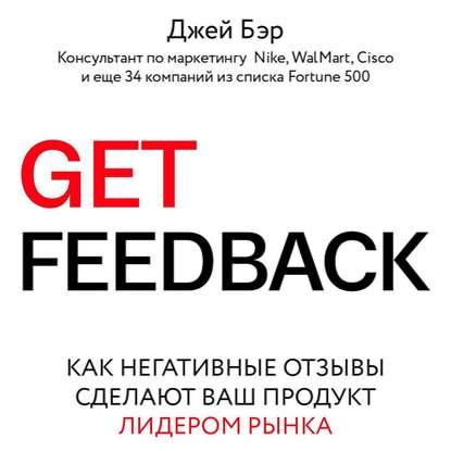 Бэр Джей GET FEEDBACK. Как негативные отзывы сделают ваш продукт лидером рынка обложка