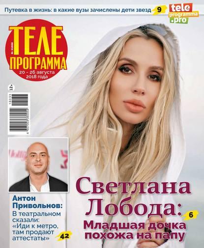 Редакция журнала Телепрограмма Телепрограмма 33-2018 редакция журнала телепрограмма телепрограмма 28 2018