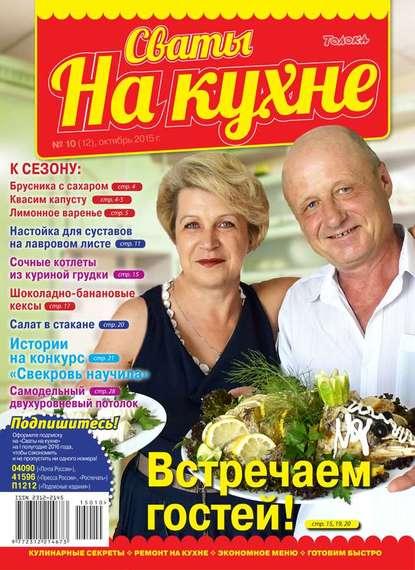 Фото - Редакция журнала Сваты на Кухне Сваты на Кухне 10-2015 на кухне у кэти рецепты и всякие хитрости