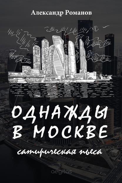 Александр Романов Однажды в Москве