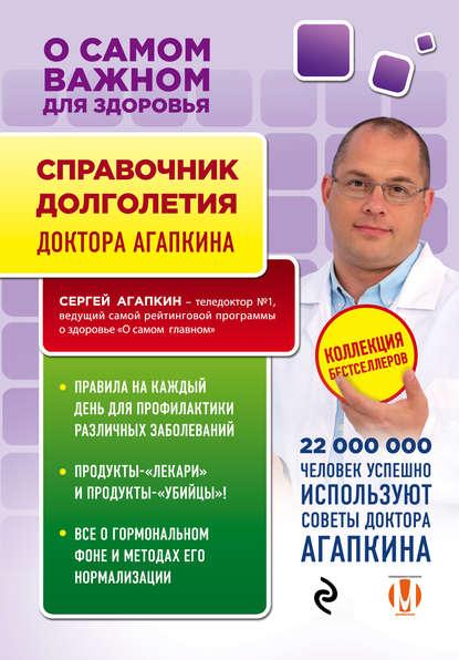 Сергей Агапкин Справочник долголетия