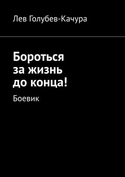 Фото - Лев Голубев-Качура Бороться зажизнь доконца! Боевик кроличья нора или что мы знаем о себе и вселенной
