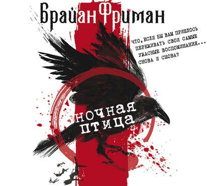 Фриман Брайан Ночная птица обложка