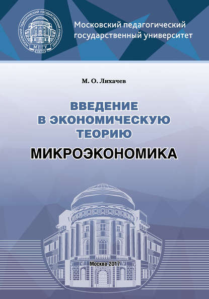М. О. Лихачев Введение в экономическую теорию. Микроэкономика м о лихачев введение в экономическую теорию микроэкономика