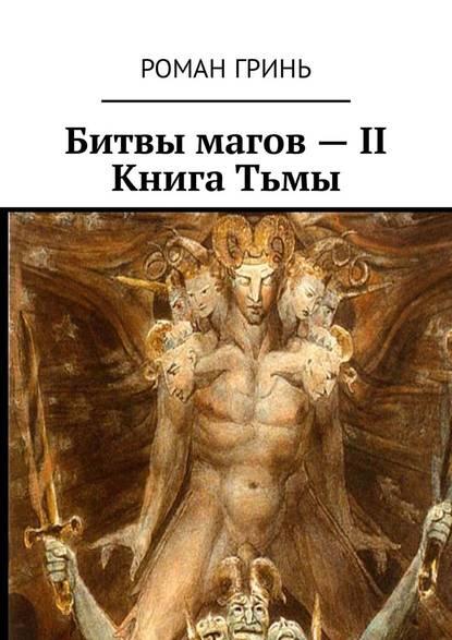 Роман Гринь Битвы магов –II. КнигаТьмы роман гринь битвы магов книга хаоса