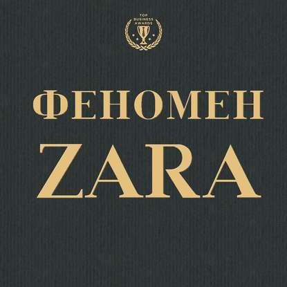 Фото - Ковадонга О'Ши Феномен ZARA свитер oysho oysho ix001xw002on