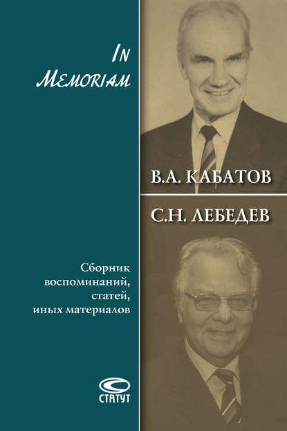 Сергей Лебедев In Memoriam. Сборник воспоминаний, статей, иных материалов цена 2017