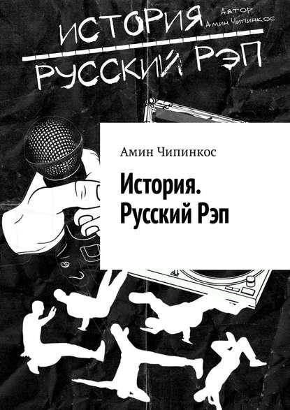 Амин Чипинкос История. Русский рэп