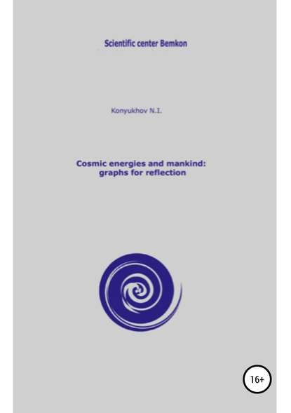 Николай Игнатьевич Конюхов Cosmic energies and mankind: graphs for reflection николай конюхов psycho cosmic energies and economic growth