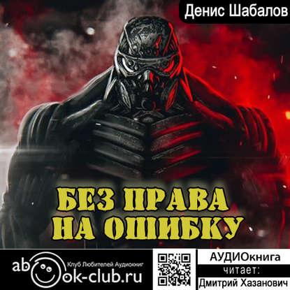 цена на Денис Шабалов Без права на ошибку