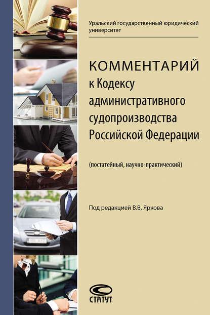 Комментарий к Кодексу административного судопроизводства Российской Федерации