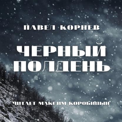 Павел Корнев Черный полдень павел корнев приграничье рассказы горючка литр аутодафе