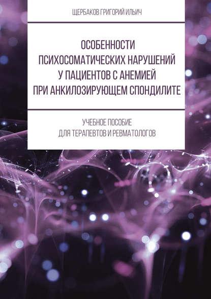 Григорий Щербаков Особенности психосоматических нарушений у пациентов с анемией при анкилозирующем спондилите