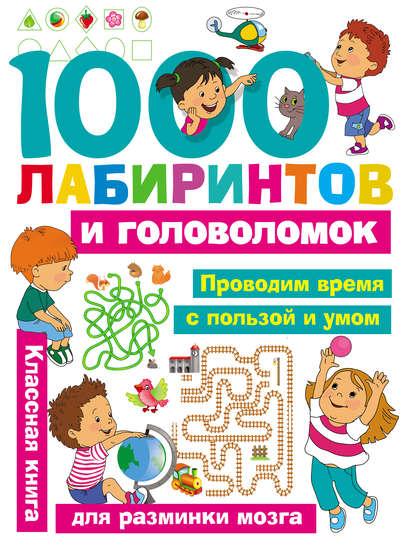 Группа авторов 1000 лабиринтов и головоломок попова е 40 лабиринтов головоломок и рисовалок для мальчиков
