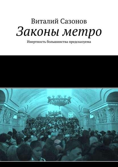 Виталий Сазонов Законы метро. Инертность большинствапредсказуема