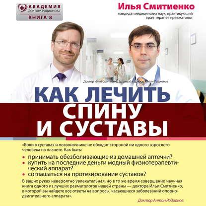 Смитиенко Илья Олегович Как лечить спину и суставы обложка