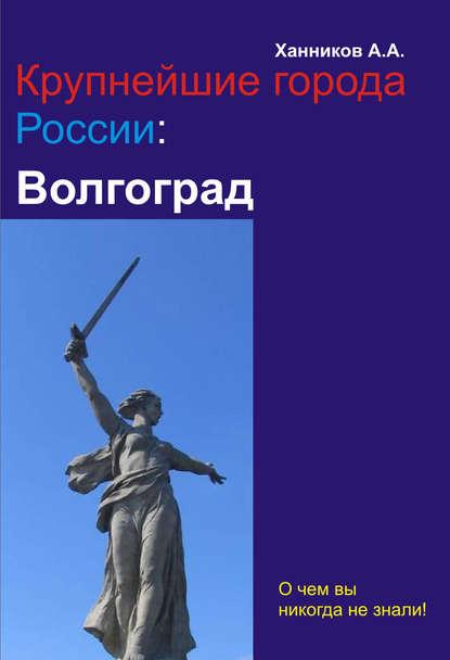 Александр Ханников Волгоград