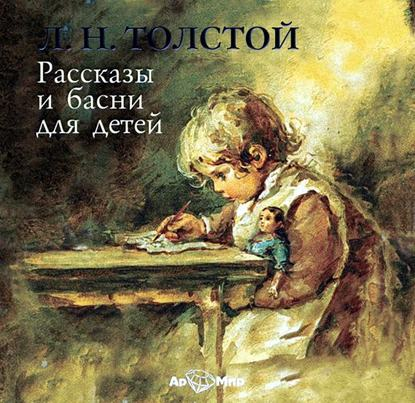 Лев Толстой Басни