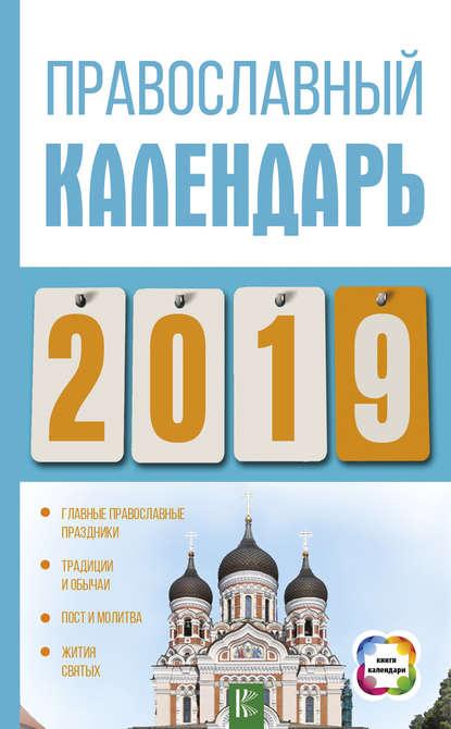 Диана Хорсанд-Мавроматис Православный календарь на 2019 год календарь на спирали на 2019 год замки мира