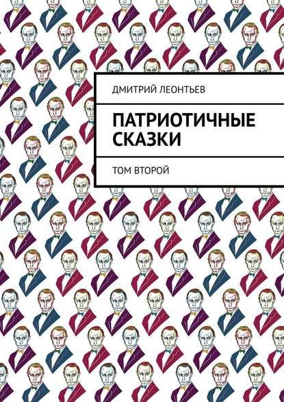 Дмитрий Леонтьев Патриотичные сказки. Том второй леонтьев д дмитрий леонтьев в трех книгах все менты попадают в рай
