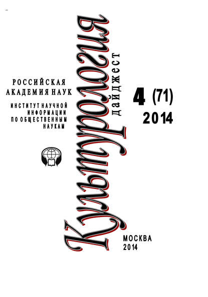 Ирина Галинская Культурология. Дайджест №4 / 2014 ирина галинская культурология дайджест 1 2013