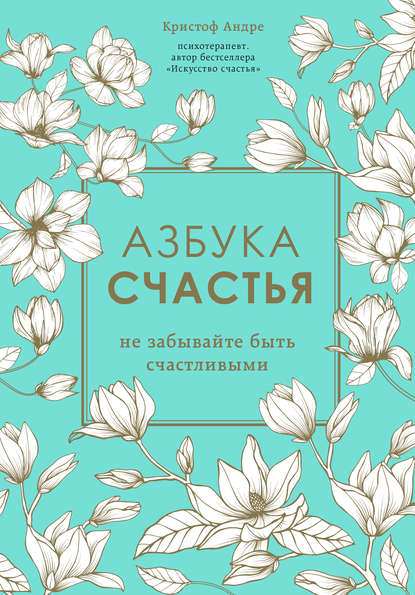 купить книгу азбука счастья андре