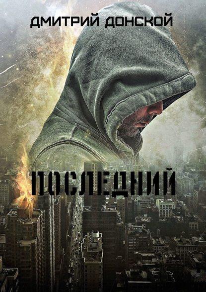 Дмитрий Донской Последний