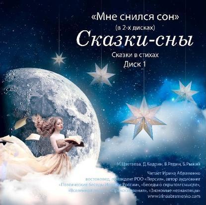 Коллектив авторов Сказки-сны