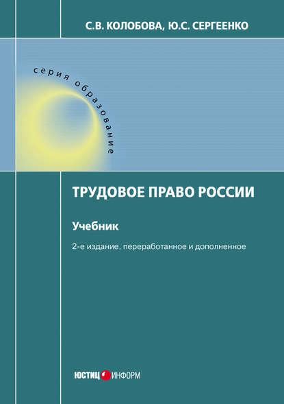 цена на Светлана Колобова Трудовое право России