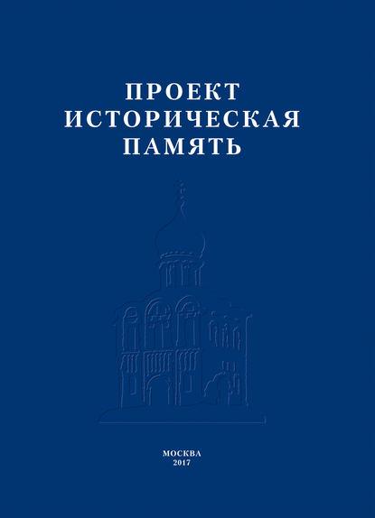 Коллектив авторов Проект «Историческая память»