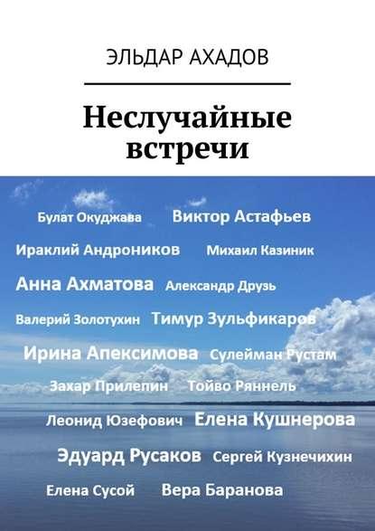 Эльдар Ахадов Неслучайные встречи эльдар ахадов татарская книга isbn 9785447440930