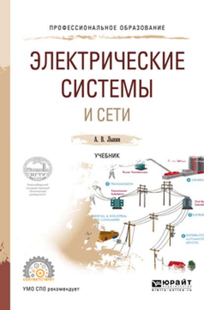 А. В. Лыкин Электрические системы и сети. Учебник для СПО электрические системы электрические расчеты программирование и оптимизация режимов