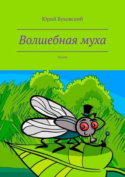 Фото - Юрий Буковский Волшебнаямуха. Сказка юрий буковский серая мышка сказка