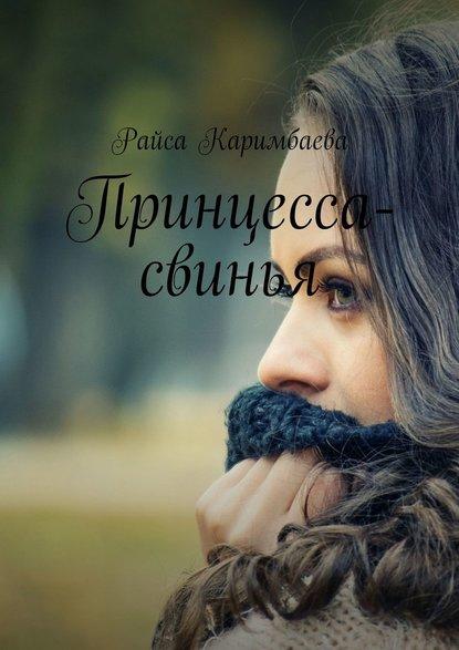 Принцесса-свинья Райса Каримбаева