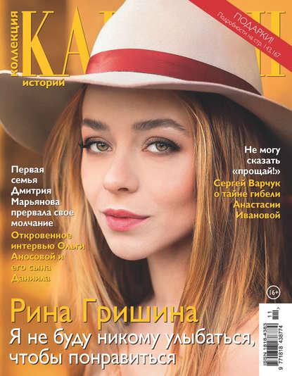Группа авторов Коллекция Караван историй №11/2018