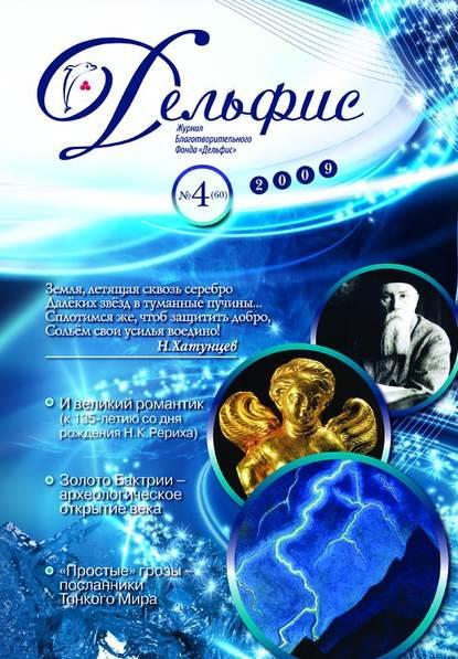 Группа авторов Журнал «Дельфис» №4 (60) 2009 отсутствует журнал аномалия 4 2009