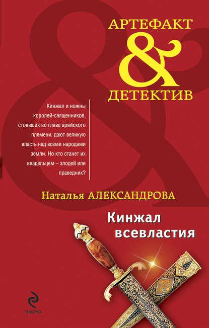 Наталья Александрова — Кинжал всевластия
