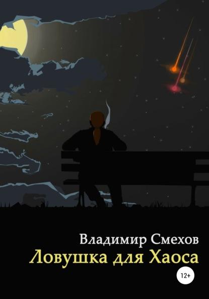 алеф Владимир Анатольевич Смехов Ловушка для Хаоса