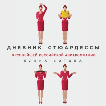 Зотова Елена Дневник стюардессы обложка