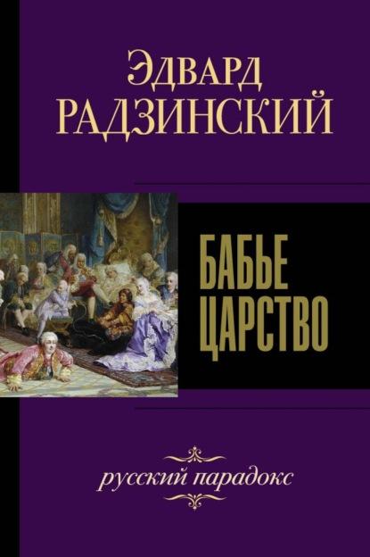 Бабье царство. Русский парадокс