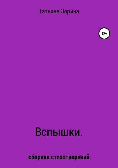 Фото - Татьяна Николаевна Зорина Вспышки. Сборник стихотворений ольга захарова грибельная лирическая тетрадь сборник стихов