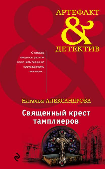 Наталья Александрова — Священный крест тамплиеров