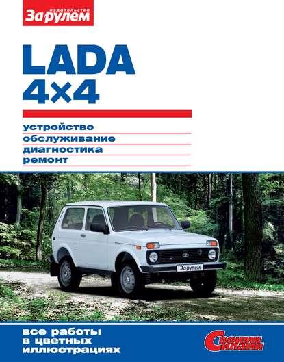 Lada 4x4. Устройство, обслуживание, диагностика, ремонт. Иллюстрированное