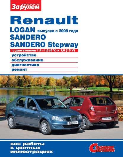 Renault Logan выпуска с 2009 года, Sandero,