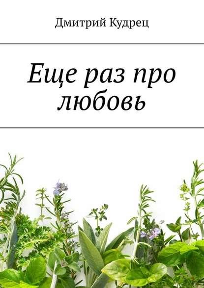 Дмитрий Кудрец Еще раз про любовь владимир балахонов еще раз о любви