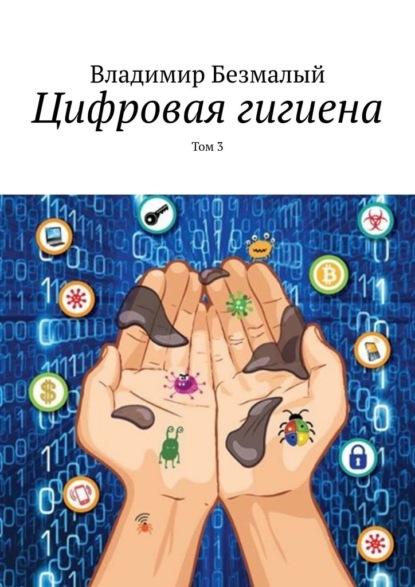 области воспроизводства интеллекта том 3 Владимир Безмалый Цифровая гигиена. Том3