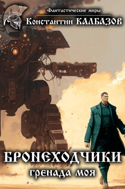 Константин Калбазов Бронеходчики. Гренада моя калбазов к бронеходчики гренада моя