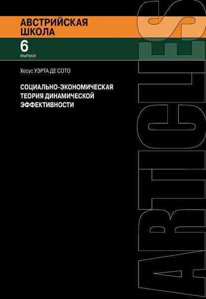 Хесус Уэрта де Сото Социально-экономическая теория динамической эффективности хесус уэрта де сото социализм экономический расчет и предпринимательская функция