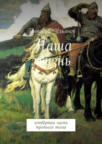 Геннадий Ульянов Наша жизнь. Четвёртая часть третьеготома геннадий ульянов наша жизнь книга седьмая часть четвёртая