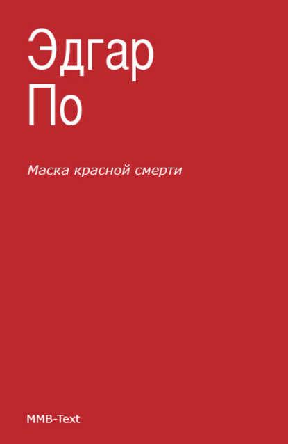 Эдгар Аллан По Маска Красной смерти (сборник) эдгар алан по маска красной смерти подарочное издание